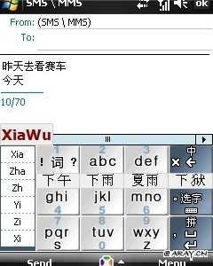 梅花输入法 点讯梅花中文输入法6.1正式版