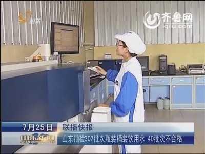 杜世成近况 崂山玉清泉菌落超标【艾沃净水机